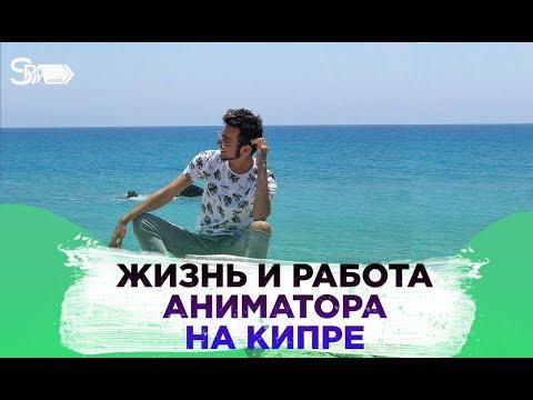 О жизни и работе на Кипре от аниматора Дениса! График, условия проживания.
