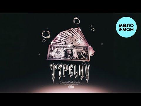 Typeluv - Музыкант