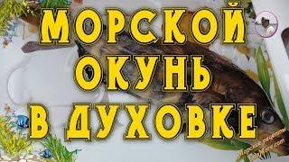 ОКУНЬ В ДУХОВКЕ Морской окунь запеченный в духовке от Petr de Cril'on