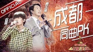 《天籁之战2》第4期同曲欣赏:费玉清演绎赵雷成名曲 和小哥一起去《成都》街头走一走【东方卫视官方高清】