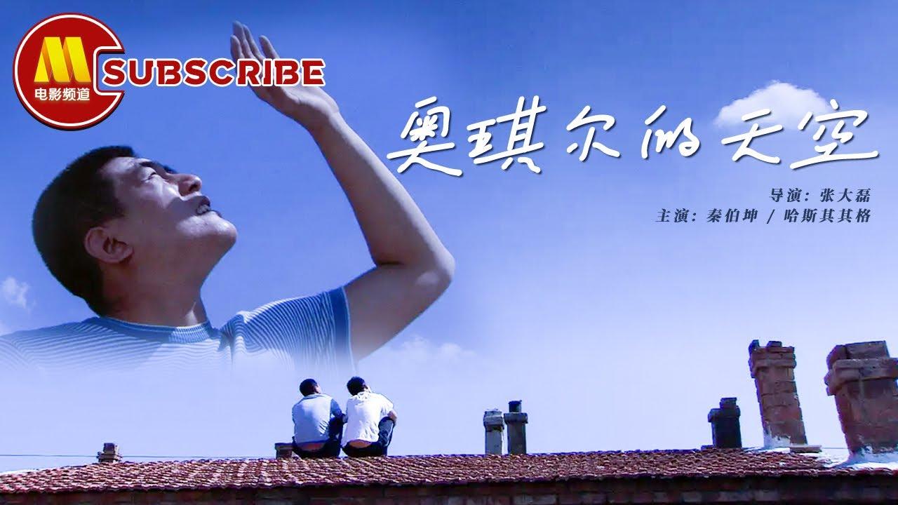 【1080P FULL MOVIE】《奥琪尔的天空》 直面内心的懦弱 少年犯的自我救赎(秦伯坤 / 哈斯其其格)