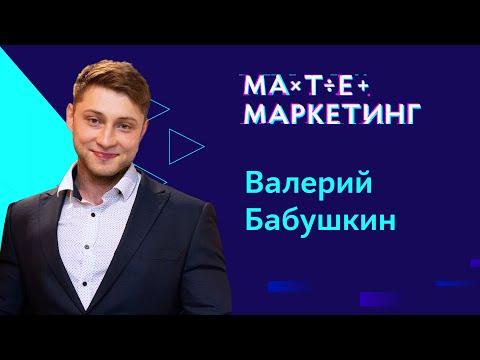 Валерий Бабушкин - A/B-тестирования при невозможности разбиения покупательской аудитории на группы