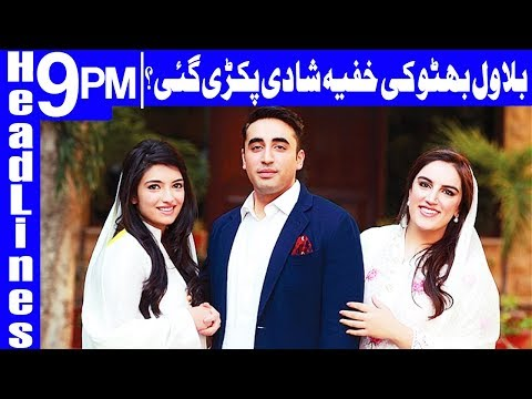 Girl expresses her wish to Marry Bilawal Bhutto - Headlines & Bulletin 9 PM - 16 Dec 2017 - Dunya