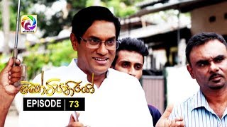 Kotipathiyo Episode 73 කෝටිපතියෝ  | සතියේ දිනවල රාත්රී  9.00 ට . . . Thumbnail