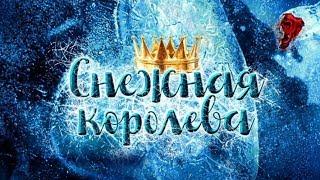 «Снежная королева» скоро вернется в Ханты-Мансийск