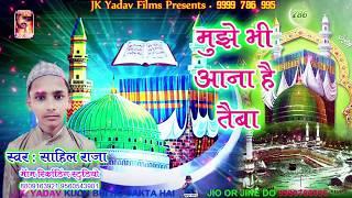 मुझे भी आना है तैबा - #Mujhe Bhi Aana Hai #Taiba - Dhamaka Jabardast Song - Sahil Raja