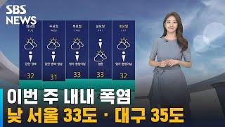 [날씨] 이번 주 내내 폭염…낮 서울 33도 · 대구 …