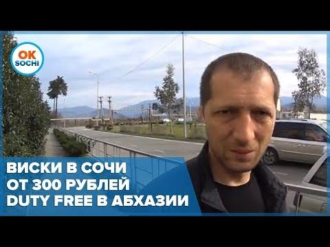 Дьюти Фри в Сочи на границе с Абхазией 21.02.18