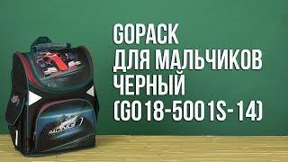 Розпакування GoPack 34х26х13 см 11 л для хлопчиків Чорний GO18-5001S-14