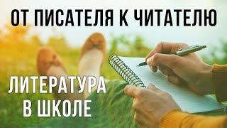 Литература в школе.  От писателя к читателю
