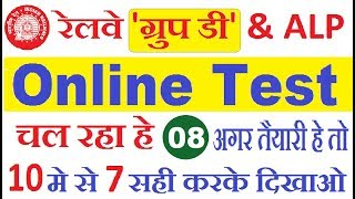 Railway group D online test in hindi //Railway CBT Exam practice// Online Test Part: 08