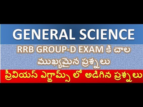RRB GROUP D MODEL PAPER IN TELUGU || GENERAL SCIENCE || BIOLOGY QUESTIONS