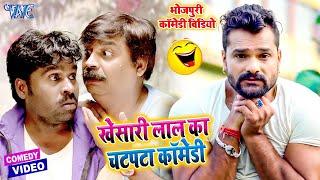 एक बार जरूर देखें   #Khesari Lal Yadav का चटपटा कॉमेडी   Bhojpuri Comedy Video 2021