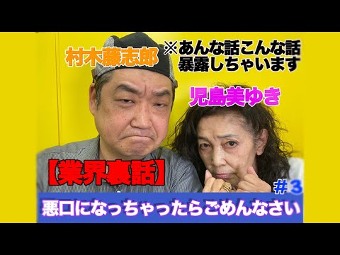 【業界裏話】村木藤志郎と児島美ゆき〜悪口になっちゃったらごめんなさい〜