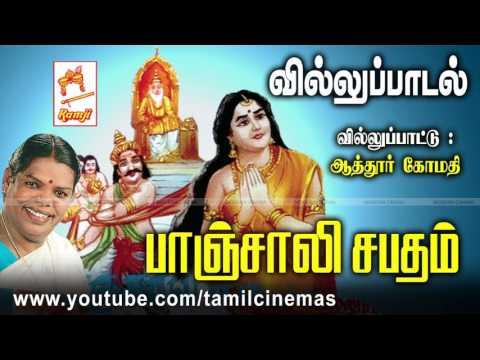 Panjali Sabatham பாஞ்சாலி சபதம் வில்லுப்பாட்டு ஆத்தூர் கோமதி