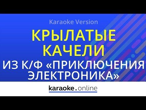 """Крылатые качели  - из кинофильма """"Приключения Электроника"""" (Karaoke Version)"""