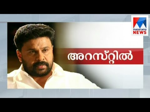Actor Dileep arrested in actress abduction and attack case | Manorama News
