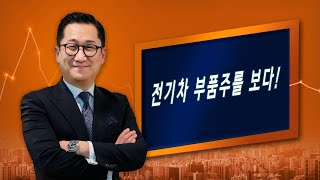 [유동원의 글로벌 투자 이야기] 전기차 부품주를 보다!