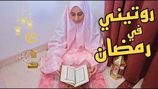 روتيني بعد الافطار في رمضان 🌙!!