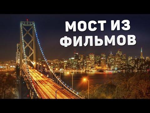 Мост Золотые ворота. Golden Gate Bridge. Поездка в США - Сан-Франциско #9