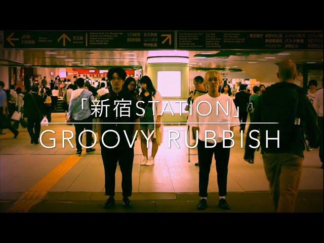 「新宿STATION」【MV】Groovy Rubbish