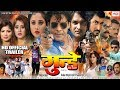Download Gundey - गुंडे(Official Trailer)- Kunal Tiwari ,Viraj Bhatt , Rani Chat., Anjana -Bhojpuri Film 2017 MP3 song and Music Video