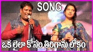 Oka Laila Kosam - ANR Telugu Superhit Songs / ANR Old Hit Songs / Telugu Hit Songs