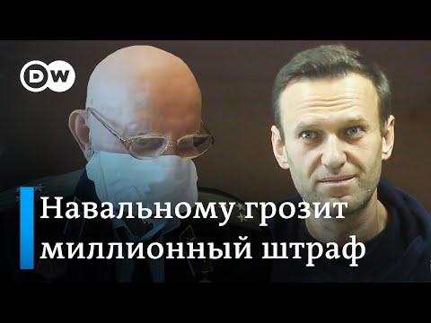 Навального требуют оштрафовать на 950 тысяч рублей и хотят судить дважды в один и тот же день
