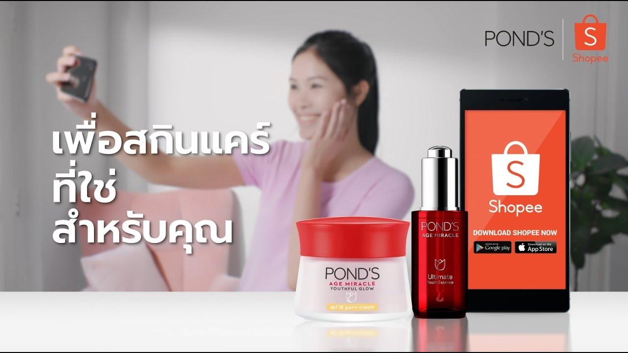 Shopee x POND's | เพื่อสกินแคร์ที่ใช่สำหรับคุณ