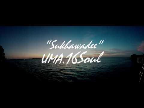 UMA : สุขาวดี