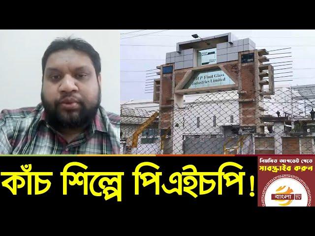 কাঁচ শিল্পকে এক নম্বরে নিয়ে যেতে কাজ শুরু করছে পিএইচপি ফ্যামিলি   PHP Family News   Bangla TV