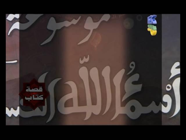 قصة كتاب( 7) موسوعة اسماء الله الحسني