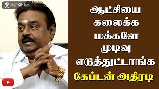 People will soon end this government - says Vijayakanth! - 2DAYCINEMA.COM