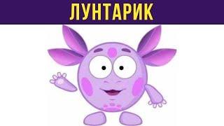 Приколы. ЛУНТИК-СМЕШАРИК | Мемозг #121