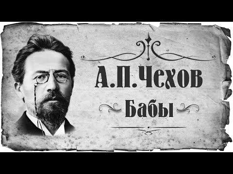 "Чехов Антон Павлович ""Бабы"" (АУДИОКНИГИ ОНЛАЙН) Слушать"