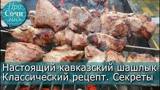 Как приготовить настоящий шашлык 🔵 Секреты Кавказского шашлыка 🔵 Классический рецепт 🔵 ПроСОЧИлись