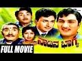 Nadina Bhagya Kannada Full Hd Movie Feat Dr Rajkumar R ...