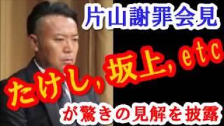 日本男子ゴルフの片山晋吾選手プロアマ不祥事問題で会見について大御所...