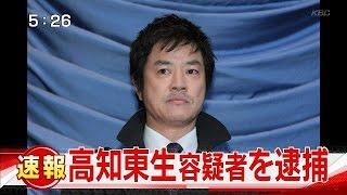 高知東生 Takachi Noboru 麻取逮捕 高島礼子夫 ツイート集 http://twitt...
