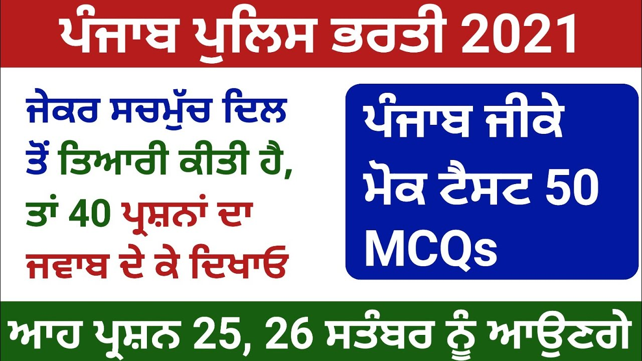 Download Punjab Gk 50 MCQs Special For Punjab Police Constable | ਪੰਜਾਬ ਜੀਕੇ ਮੋਕ ਟੈਸਟ Punjab Gk Full Mock Test