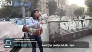 مصر العربية |بالطبلة.. «دنيا» تبحث عن الشهرة بميدان المساحة