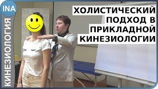 Холистический подход в прикладной кинезиологии. Проф. Л.Ф. Васильева. Германия