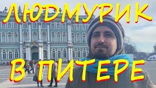 ЛЮДМУРИК в ПИТЕРЕ или ЛЮДА в Санкт-Петербурге