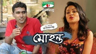 Mohonto | Bangla Telefilm | Mithu | irin afrose | Jeba Anika | Channel i TV