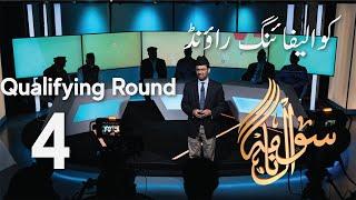 Sawalnama | Qualifying Round 4 | 4 سوال نامہ | کوالیفائنگ راؤنڈ