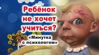 Если ребёнок не хочет учиться   Мотивация к обучению   Минутка с психологом   Юлия Куколева