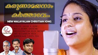 കരുണാമയനാം കർത്താവേ..| New Malayalam Christian Devotional Song | Elizabeth Raju | Binoy Cherian