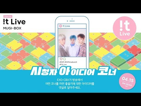 !t Live(잇라이브) Special : Let us know your special idea! #1