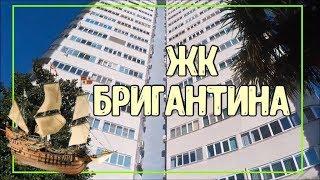 Аренда квартиры в Сочи в ЖК Бригантина