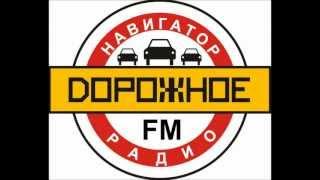 Дорожное Радио: 6 этап RRC (эфир от 22.08.12)